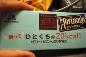 gambar 2: Morinaga Bitter Choco